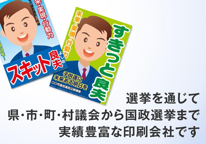 選挙を通じて県・市・町・村議会から国政選挙まで実績豊富な印刷会社です