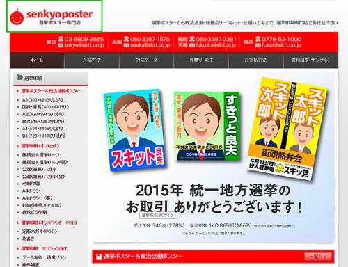選挙ポスター専門店トップ画面