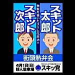 政治活動ポスター印刷