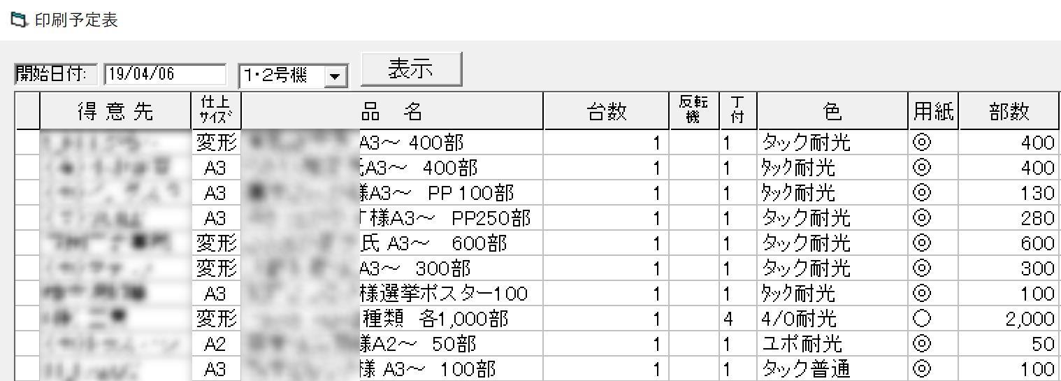 選挙ポスター印刷0406