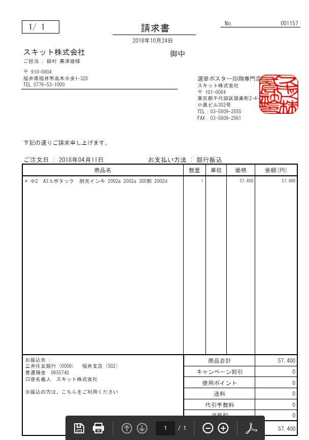 選挙ポスターの印刷請求書