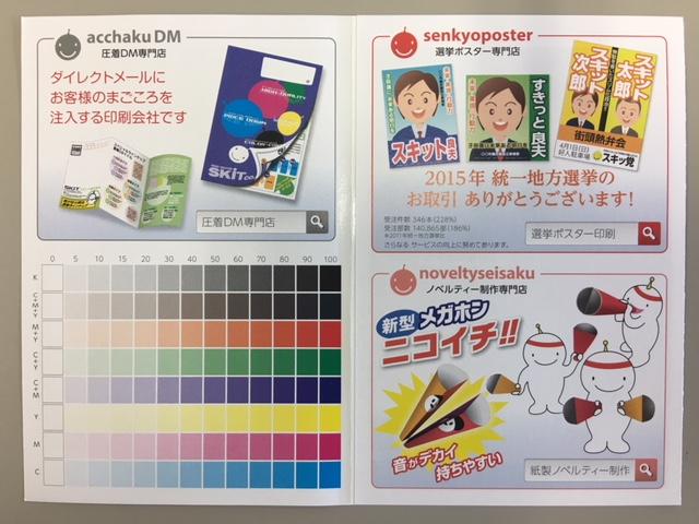選挙ポスター専門店印刷調整画像2