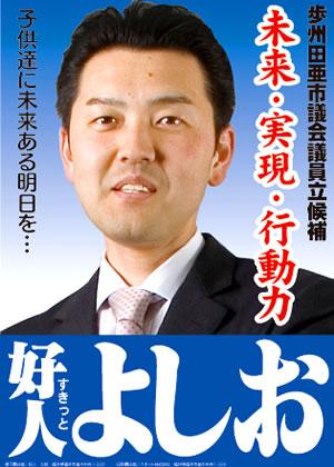 選挙ポスター横