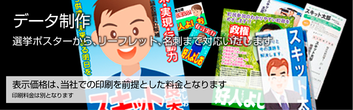 選挙ポスター印刷のデザイン