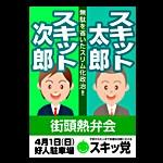 街頭演説ポスター2