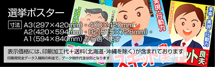国政選挙ポスター6日印刷
