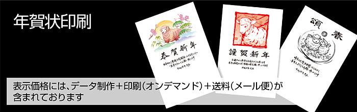 年賀状印刷(2015年)
