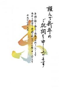カラー年賀状 12