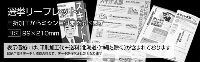 選挙後援会リーフレットモノクロ印刷