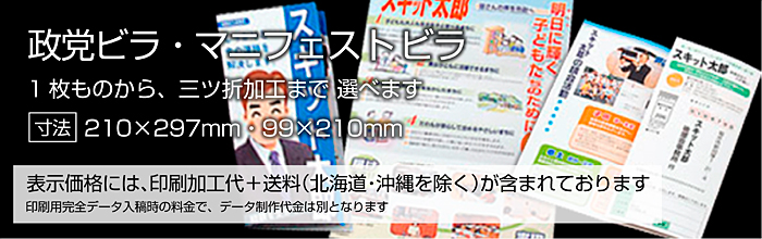 選挙運動用証紙ビラ印刷