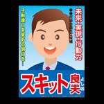 A3選挙ポスター耐光印刷ユポタック5日