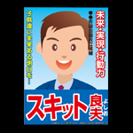 A3選挙ポスター耐光印刷ユポタック6日