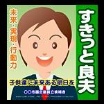 国政選挙用スーパーユポ印刷