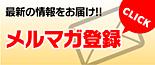 選挙印刷メルマガバナー