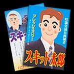 選挙ハガキ印刷