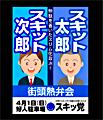 政治活動ポスター A1