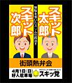 政治活動ポスター A2