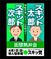 政治活動ポスター B2