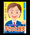 政治活動ポスター B1