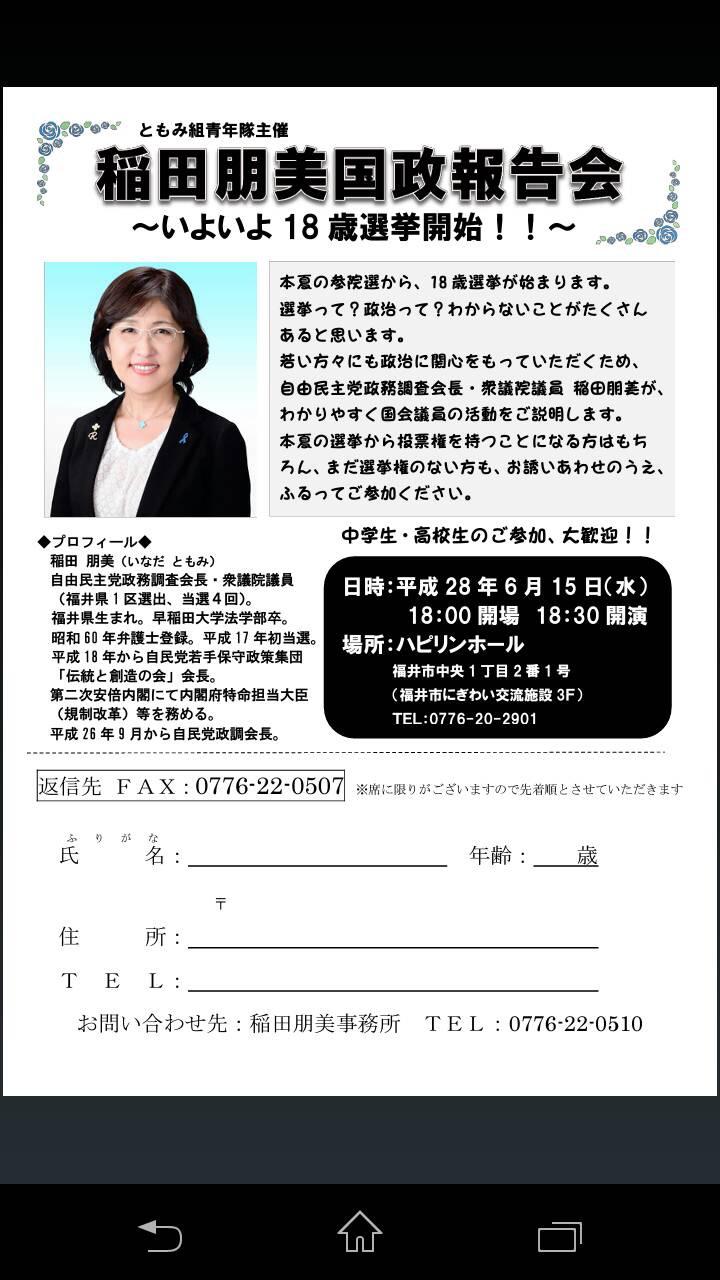 稲田朋美報告会