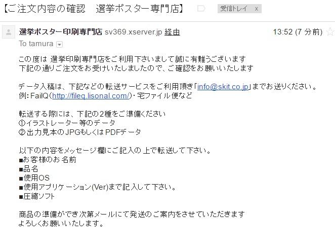 ordermail3