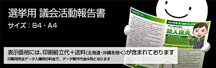 議会活動報告書をB4&A4で印刷します