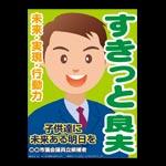 地方議員選挙ユポ印刷