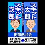 政治活動用ポスター